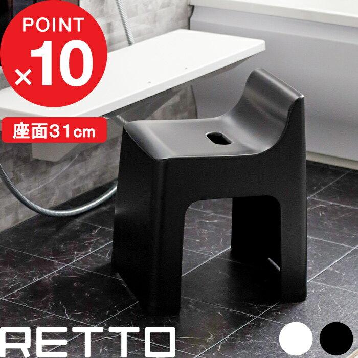 『レビュー投稿で選べる特典』 RETTO <レットー> ハイチェア [ブラック/ホワイト] I'MD IMD RETTO アイムディー 岩谷マテリアル イワタニ 風呂いす 風呂椅子 バスチェア シャワーチェア おしゃれ デザイナーズ ホテルライク 座面が高い