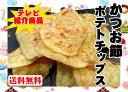 《かつお節ポテトチップス》〈10袋セット〉3/10 TBS「マツコの知らない世界」で紹介!【送料込/送料無料】
