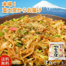 《富士宮の老舗製麺屋の焼きそば》〈3食入り〉マルモ食品 やきそば お試し お取り寄せグルメ 簡単調理 富士宮焼きそば 富士宮やきそば 送料無料