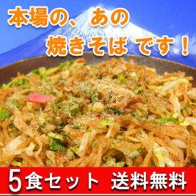 《富士宮の老舗製麺屋の焼きそば》〈5食入り〉マルモ食品 やきそば 簡単調理 富士宮焼きそば 富士宮やきそば バーベキュー お取り寄せグルメ 送料無料