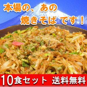 《富士宮の老舗製麺屋の焼きそば》〈10食入り〉マルモ食品 バーベキュー お得セット やきそば お取り寄せグルメ 富士宮やきそば 富士宮焼きそば 送料無料