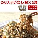 《のり入りいわし粉》〈2袋セット〉 送料無料 メール便 だし粉 静岡おでん 富士宮焼きそば お好み焼きに 静岡の隠し味 林修の今でしょ!で紹介