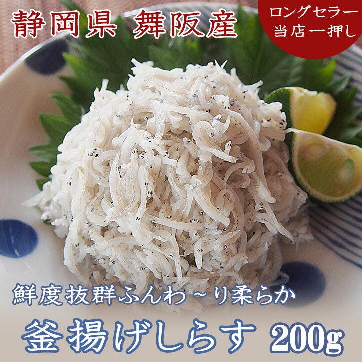 《釜揚げしらす》〈200g〉静岡県産 新鮮 鮮度抜群 釜あげしらす 茹でしらす