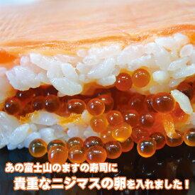 《富士山ますの宝石箱》〈1人前〉
