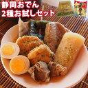 《静岡おでん2種お試しセット》送料無料 ご当地グルメ旨味がしみ込んだ牛すじベースの黒スープたっぷりサイズ【無料…
