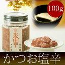 《かつお塩辛》〈100g〉焼津産の新鮮なかつおを長期熟成・無料ギフト包装・のし