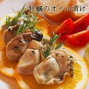 《牡蠣のオイル漬け》〈190g〉塩辛専門店 ふっくら濃厚な味わいと燻製の芳醇な香り「ぐるナイ・おとなの週末で紹介」