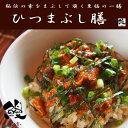 《うなぎひつまぶし膳 》送料無料 メール便 今だけ1000円ポッキリ〈2袋セット〉簡単ご飯に混ぜるだけ!