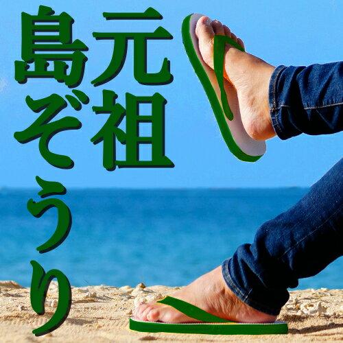 ビーチサンダル グリーン 26cm 島ぞうり 「人気の スカイウェイ ブランド 」 メンズ レディース キッズ 子供 ビーサン 【 SKYWAY 元祖 島草履 ( 島ぞうり ) 】