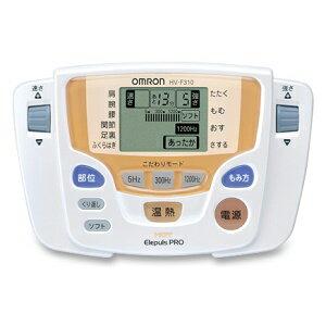 【80】HV-F310 オムロン OMRON 低周波治療器 ホットエレパルスプロ 延長保証対象外【kk9n0d18p】