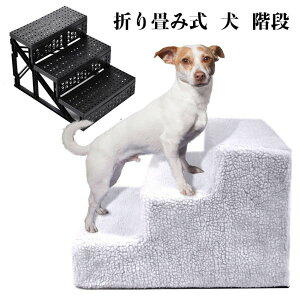 【送料無料】 ペット用品 ステップ 3段階 ソファ ベッド 昇り降り 踏み台 犬用運動玩具 ペットステップ 犬 猫 階段 ペット用 ステップ 犬階段 犬用階段 介護用品 犬用 ステップ ドックステッ