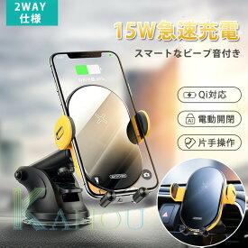 【2021年最新モデル】車載ホルダー スマホホルダー ワイヤレス充電器 Qi 自動開閉 スマホスタンド 車 車載用 車載 スマホ スマートフォン ホルダー 15W/10W/7.5W 急速充電 充電 ワイヤレス 吸盤式&吹き出し口2種類取り付 iphone Android