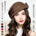 【送料無料】フェルト帽子 ウール100% レディース帽子 トーク帽 羊毛帽子 カクテルハット ハット 帽子 羊毛 レディー…