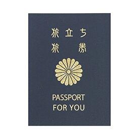 アルタ メッセージ帳 メモリアルパスポート サイズ:約W11.5 D0.5 H16 AR0819100 5年版