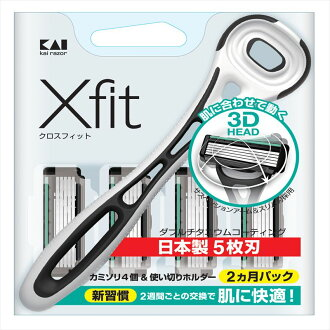 有4个Xfit(交叉合身)替刃的剃须刀
