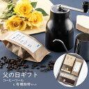 早割 ポイント20倍 父の日 プレゼント 食べ物 ギフト 送料無料 コーヒーメーカー ミル付き コーヒー コーヒーミル 手…