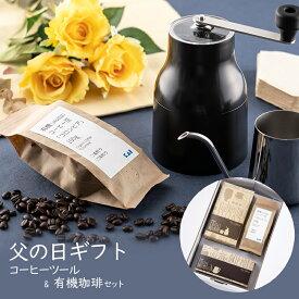 父の日 遅れてごめんね コーヒー セット プレゼント ギフト 食べ物 送料無料 コーヒーミル コーヒー 手動 オーガニック コーヒー豆 セット ドリッパー ドリップ 珈琲 有機 おしゃれ 器具 2019 あす楽