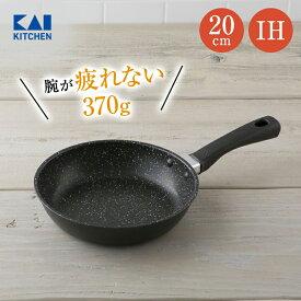 【 貝印 】 軽量・高熱効率フライパン IH対応 (20cm) 送料無料 超軽量 マーブルコート 加工 軽い KAI DW5628 ギフト プレゼント