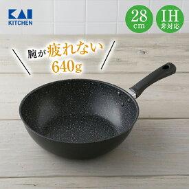送料無料 軽量・高熱効率フライパン 炒め鍋 (28cm) 長さ293/幅440/高さ120mm/重量:666g ( ガス火用 ) 貝印 [ 表面マーブルコート加工 マーブルコーティング 軽いフライパン キズや汚れに強い アルミ フッ素樹脂加工 深型 深鍋 深型鍋 いため鍋 ] 母の日