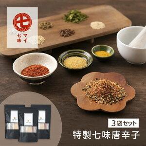 送料無料 【貝印】特製七味唐辛子 3袋セット