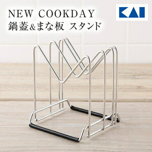 NEW COOKDAY 鍋蓋&まな板 スタンド DR5431 ギフト プレゼント