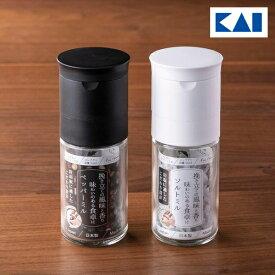 【貝印】KHS セラミックミル2点セット(ペッパー&ソルト)