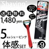 Silky smooth? 5 blade shaving experience! Disposable blade 9 5 sheets & charcoal shaving set