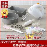 2011キッチンアイテム福袋【送料無料】