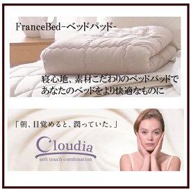 フランスベッド Mサイズクラウディアベッドパッド(セミダブル)