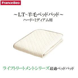 フランスベッド LT羊毛ベッドパッド セミダブル ライフトリートメントシリーズマットレス専用ベッドパッド ハード・ミディアムに相性抜群 英国羊毛を贅沢に使用 3層構造羊毛わたで保温性と耐久性アップ 4角にはスベリ止めゴム付き 制菌加工 清潔