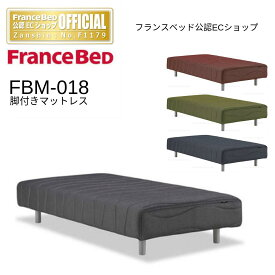フランスベッド 脚付きマットレス FBM-018 シングルサイズ【送料無料】【公認ECショップ】日本製