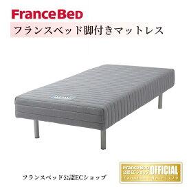 フランスベッド 脚付きマットレス シングルサイズ  【ポイント3倍 送料無料】 【公認ECショップ】