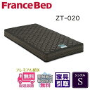 フランスベッド ZT-020 シングル マットレス【送料無料・開梱設置無料】S