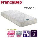 フランスベッド ZT-030 シングル マットレス【送料・開梱設置無料】S