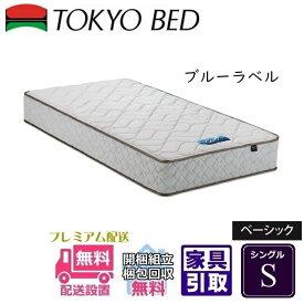 東京ベッド ブルーラベル ベーシック シングルレヴ7【送料無料・開梱設置無料】S