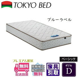 東京ベッド ブルーラベル ベーシック ダブルレヴ7【送料無料・開梱設置無料】D