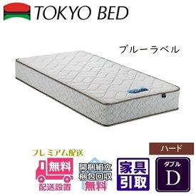 東京ベッド ブルーラベル ハード ダブルレヴ7【送料無料・開梱設置無料】D