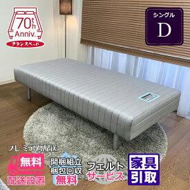フランスベッド 脚付きマットレス ダブル【送料・開梱設置無料】D