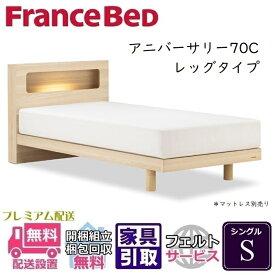 フランスベッド ベッドフレーム 70周年アニバーサリー70C【開梱組立設置無料】S レッグタイプ シングル