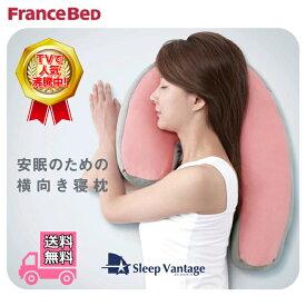 フランスベッド 大人気枕 スリープバンテージ【送料無料】快適な横向き枕 頸椎保護 いびき対策