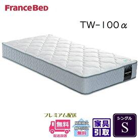 フランスベッド マットレス TW-100α【開梱設置送料無料】シングルツインサポート高密度連続スプリング