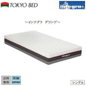 東京ベッド インテグラ グランデ S【送料・開梱設置無料キャンペーン】シングル