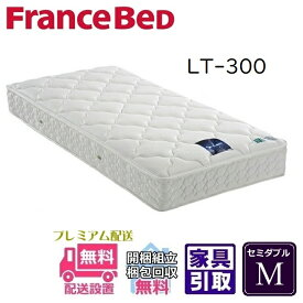 フランスベッド LT-300 セミダブル マットレス【送料・開梱設置無料】M