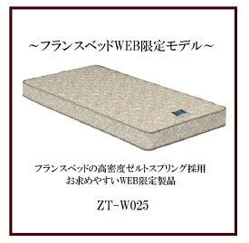 フランスベッド マットレス ZT-W025 Sサイズ(シングル)