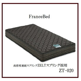 フランスベッド マットレス ZT-020 Mサイズ(セミダブル)