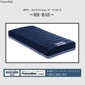 フランスベッド製 ボディコンディショニングマットレス RH-BAE リハテック シリーズのスタンダードモデルです。 今までにない新素材ブレスエアーエクストラと高密度連続スプリングを搭載し硬めの寝心地で通気性・耐久性抜群。環境にも考慮 セミダブル M