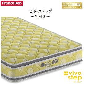 フランスベッド VI-100 シングル ビボステップ お子様用 成長に合わせて使用 ハード ソフトの両面仕様 アレルギーに考慮 防ダニ 抗菌防臭加工
