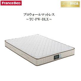 フランスベッド プロウォールマットレス TC-PW-DLX シングル 硬め ハード 横揺れ防止 吸湿発散性 へたりにくい テンセル使用 立ち上がりやすい おすすめマットレス 3人川の字 隙間きにならない