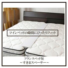 フランスベッド すきまスペーサー 隙間スペーサー ツインベッドのマットレスのすきまにぴったりフィット 3人川の字でお休みの方に大変オススメです