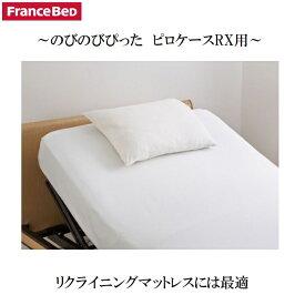 フランスベッド のびのびぴったピロケース RX用 リクライニングマットレスに最適 ズレ防止機能 抗菌防臭加工 ニット生地 シワになりにくい 伸縮性 肌触り抜群 速乾 お手入れ簡単 日本製 のびのびピッタピロケース